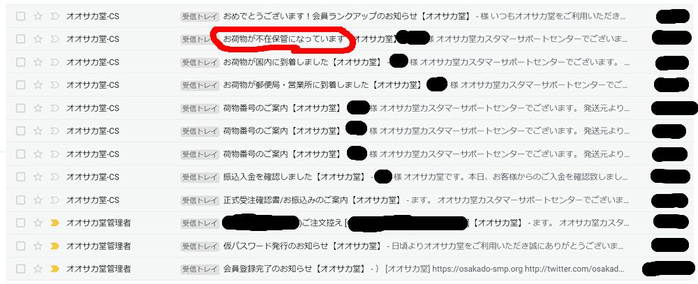 不在保管のメール
